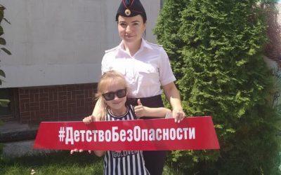 Безопасное детство в УВК «Алые Паруса»!