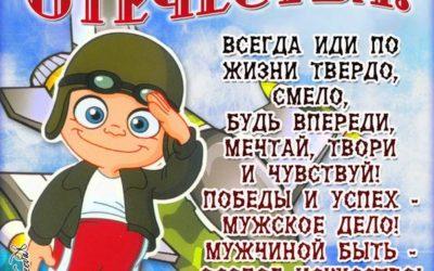 День защитника Отечества в УВК Алые Паруса