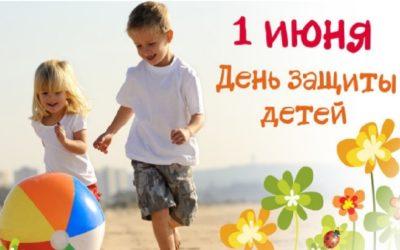 Поздравляем наших любимых деток с наступающим Международным днем защиты детей!